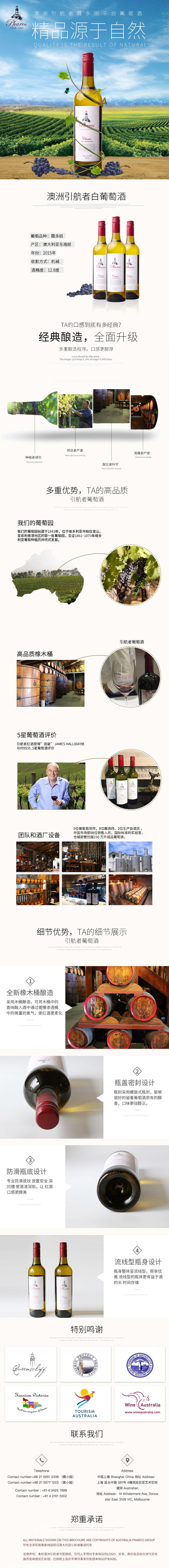 引航者-白葡萄酒.jpg